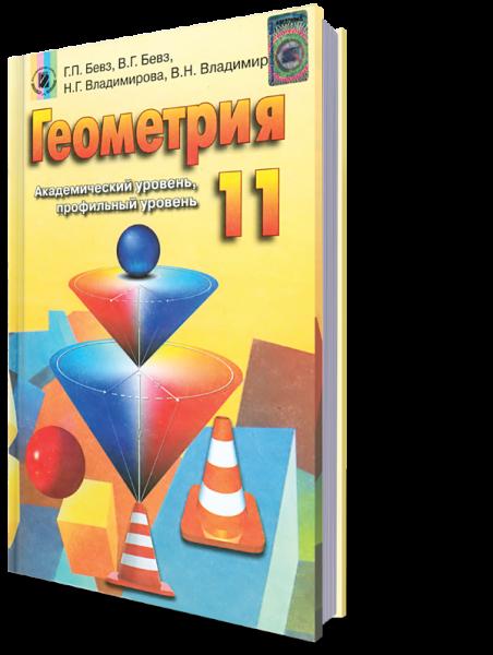 Геометрия 11 класс Бевз купить в интернет-магазине